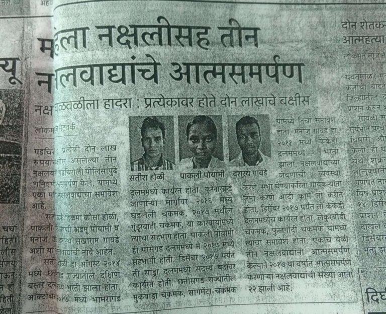 مقامی میڈیا میں دشرتھ گاؤڈے کی خود سپردگی کی خبر (فوٹو : سکنیا شانتا)