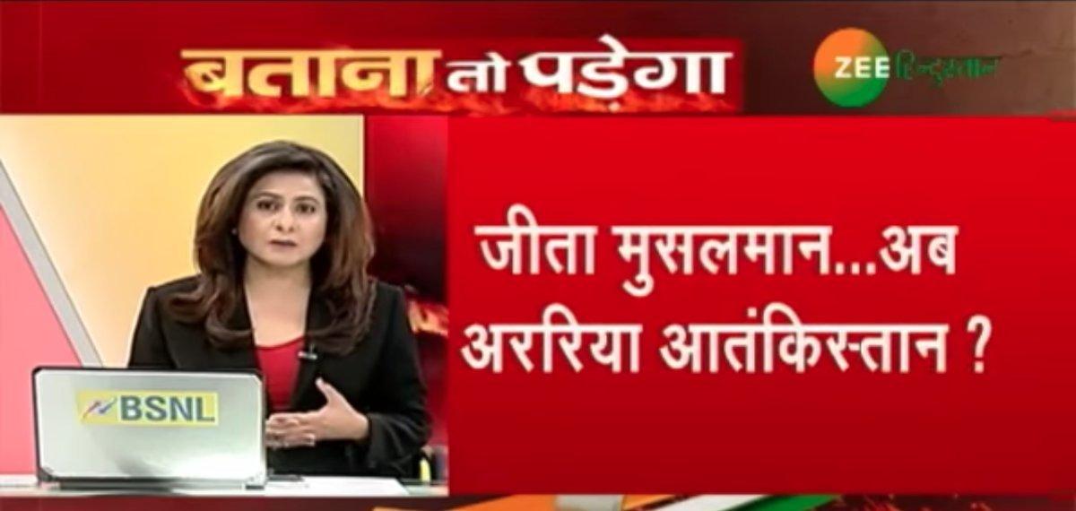 16 مارچ کو زی ہندوستان نے ' جیتا مسلمان…اب ارریہ آتنکستان 'کے نام سے ایک پروگرام نشر کیا تھا/فوٹو :زی ہندوستان /ویڈیو اسکرین شاٹ