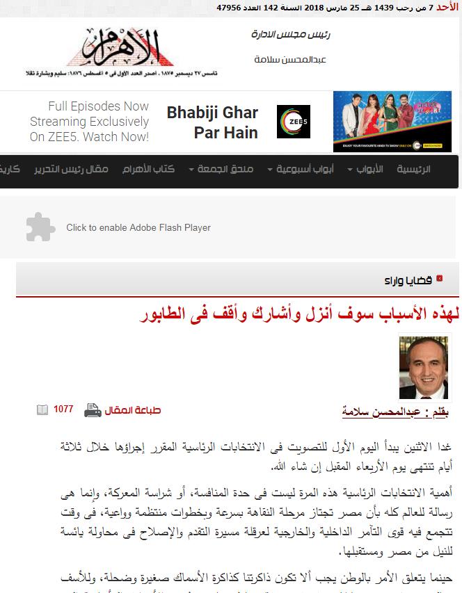 Al Ahram 2