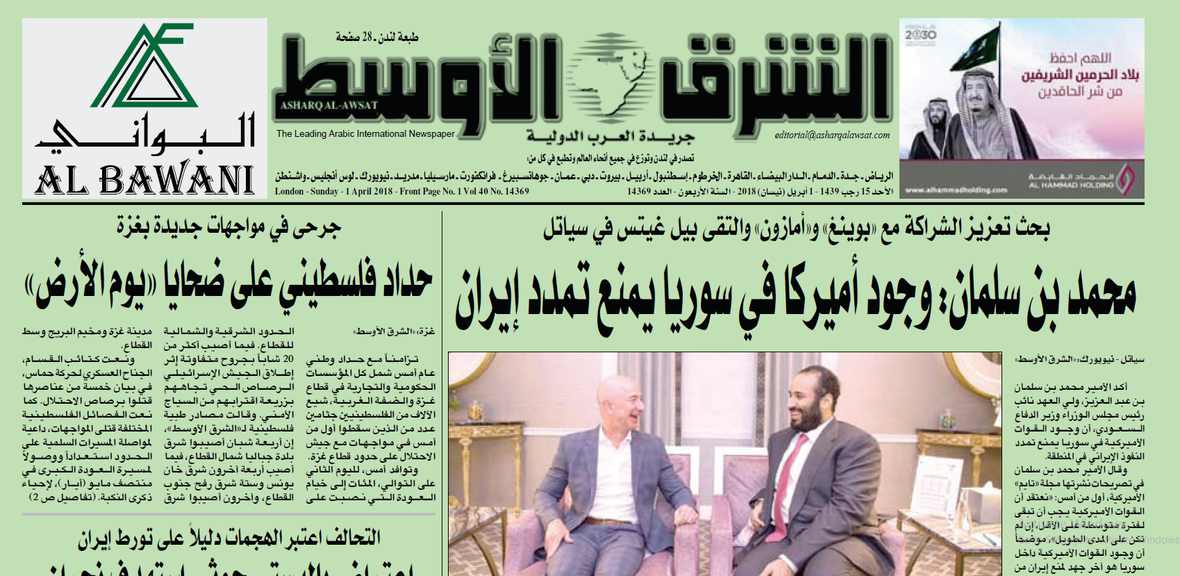 روزنامہ الشرق الاوسط : شام میں امریکی فوج کی موجودگی ایران کے توسیع پسندانہ عزائم کی راہ میں رکاوٹ
