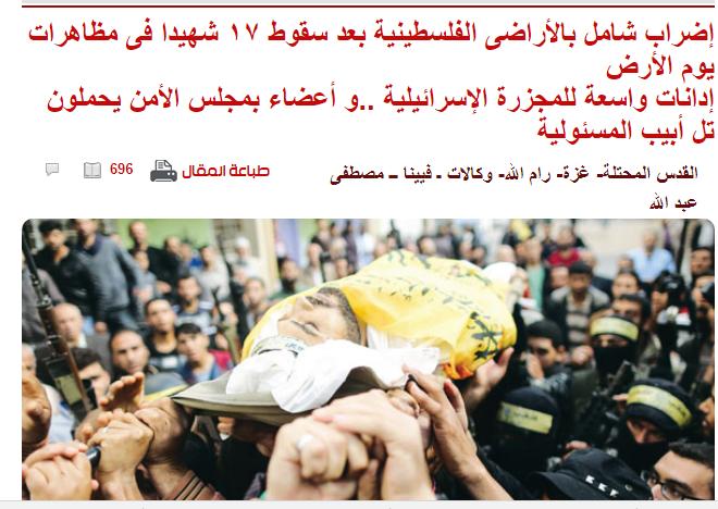 روزنامہ الاھرام : وطن واپسی مارچ پر اسرائیلی فائرنگ سے 17 فلسطینیوں کی شہادت پر پورا فلسطین سراپا احتجاج