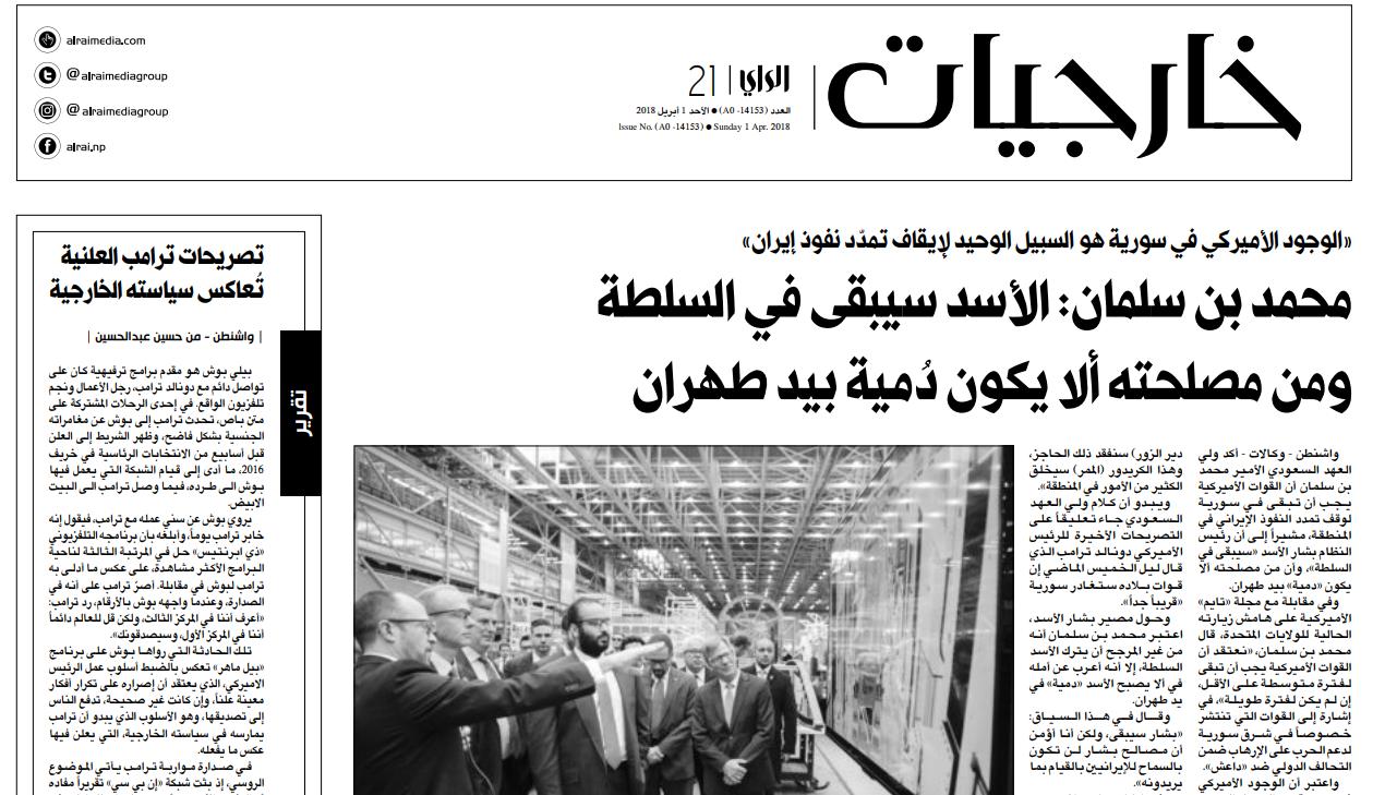روزنامہ الرای: بشارالاسد اقتدارمیں رہیں لیکن بہتر ہوگا کہ ایران کے ہاتھ کٹھ پتلی نہ بنیں