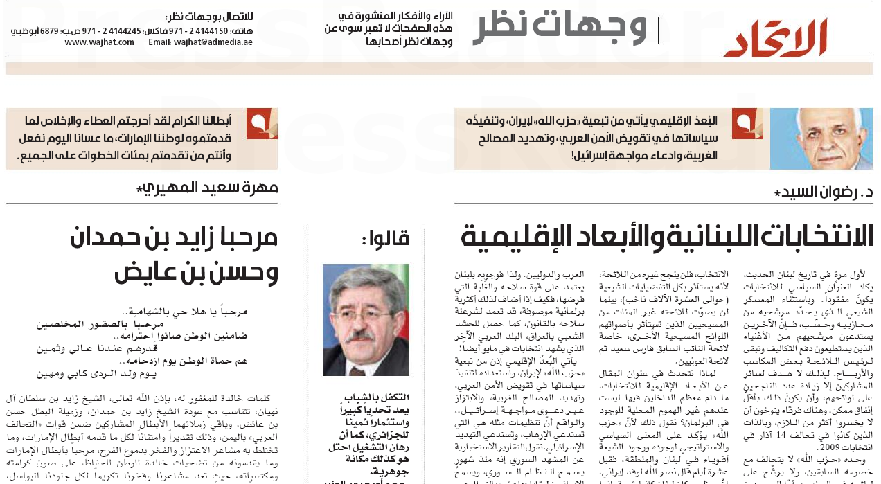 روزنامہ الاتحاد : بلاکسی سیاسی منشورکے لبنان کا الیکشن