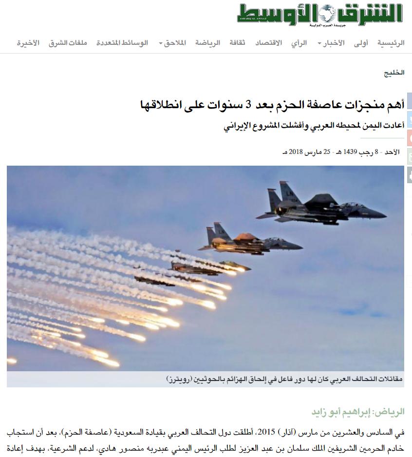 روزنامہ الشرق الاوسط : آپریشن عاصفۃ الحزم کے تین سال میں نمایاں کامیابیاں