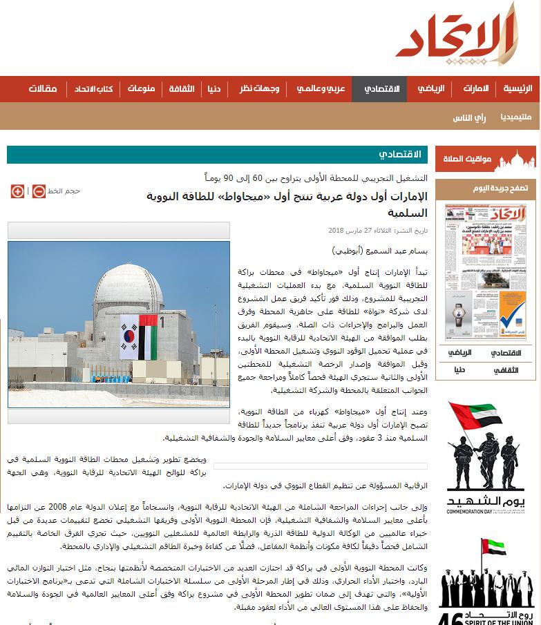 روزنامہ الاتحاد : نیوکلیرٹکنالوجی کے ذریعہ بجلی پیداکرنے والا پہلا عرب ملک، متحدہ عرب امارات