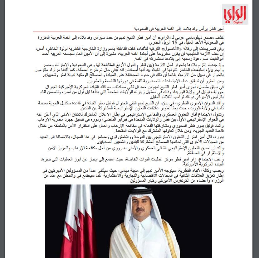 روزنامہ الرای : سعودی عرب کی راجدھانی ریاض میں منعقد ہونے والے عرب لیگ کے سربراہ اجلاس میں قطر کوشرکت کی دعوت