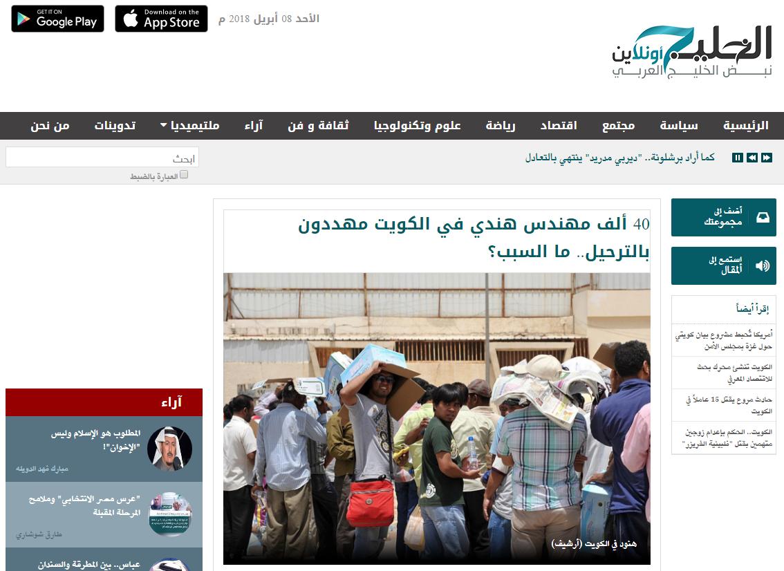 الخلیج آن لائن: 40 ہزار ہندوستانی انجینئروں پر کویت میں بےروزگارہونے کا خطرہ