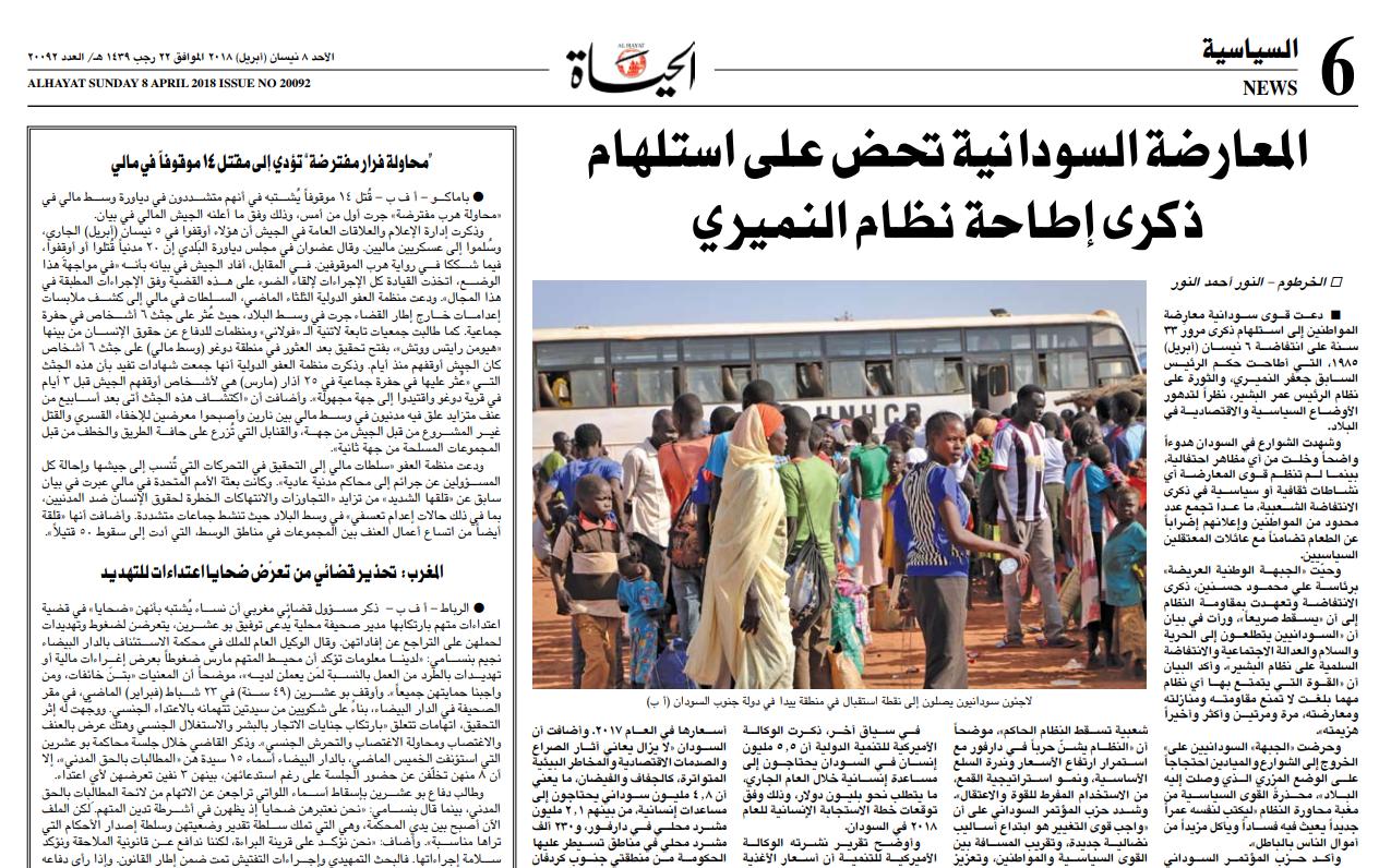 روزنامہ الحیاۃ : نمیری حکومت کے تختہ پلٹ سے حوصلہ لینے پرسوڈانی اپوزیشن نے عوام کو للکارا