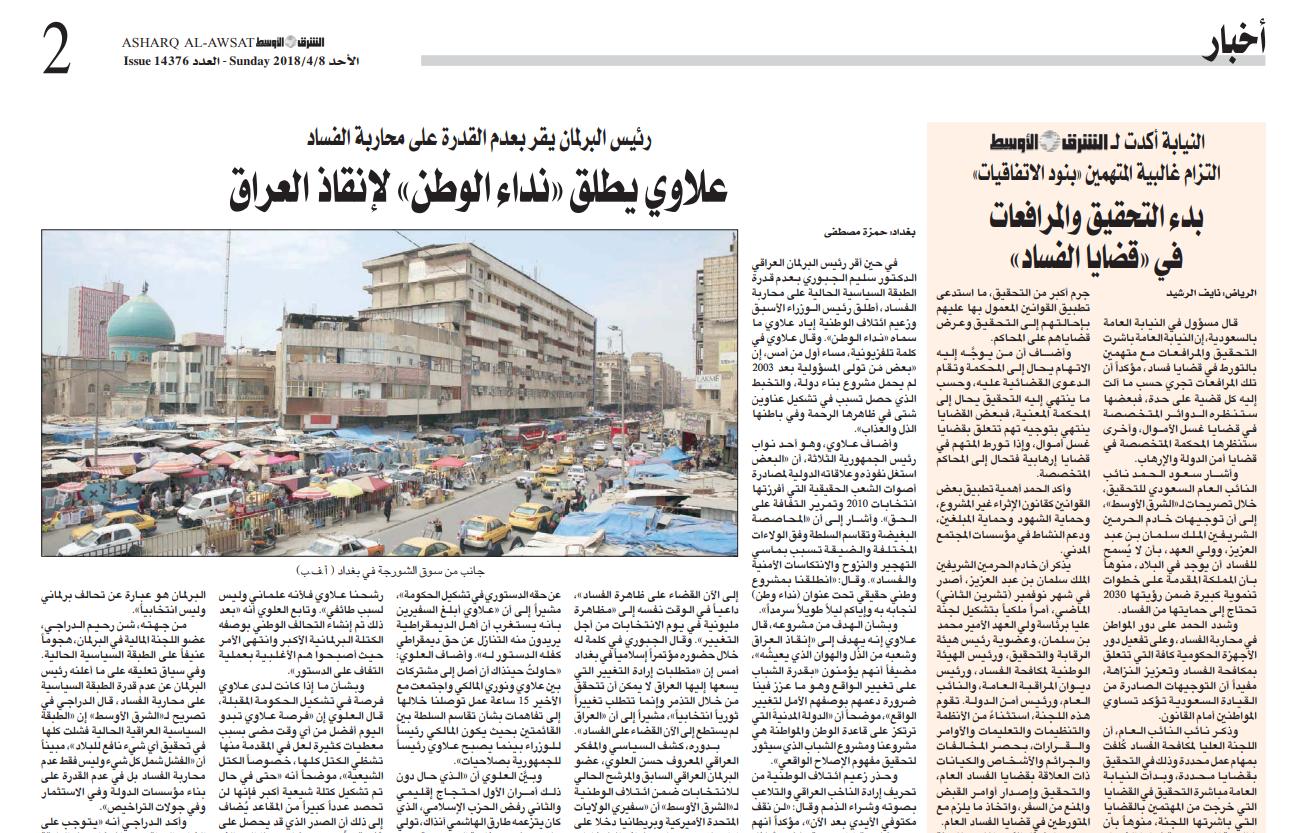 الشرق الاوسط : ایاد علاوی نے عراق کو بچانے کےلیے وطن کی آواز نامی منصوبہ شروع کیا