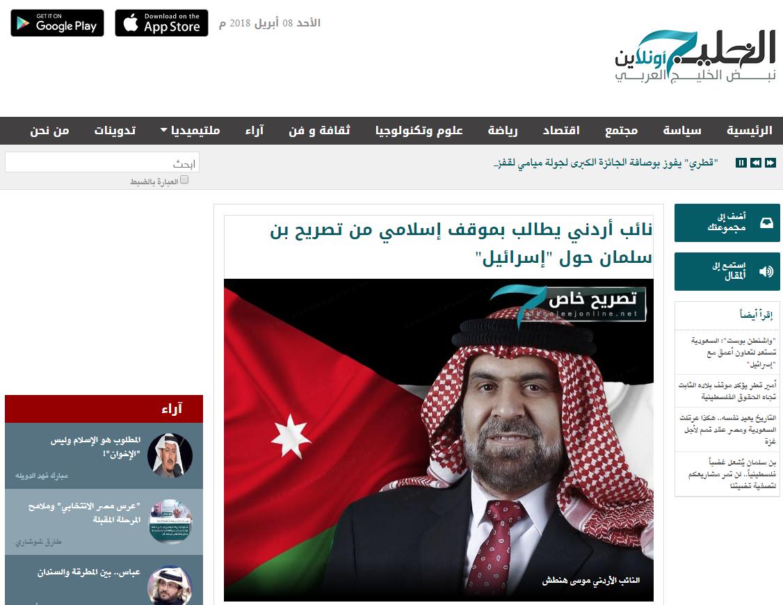 الخلیج آن لائن: اسرائیل کے وجود کے حق پر محمد بن سلمان کا بیان افسوسناک: اردن پارلیامنٹرین