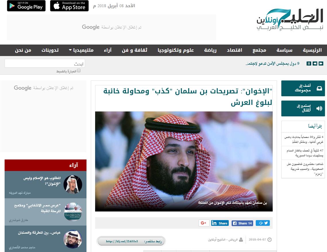 الخلیج آن لائن:محمد بن سلمان کا بیان جھوٹ پر مبنی اور اقتدار حاصل کرنے کی ایک ناکام کوشش: اخوان المسلمون
