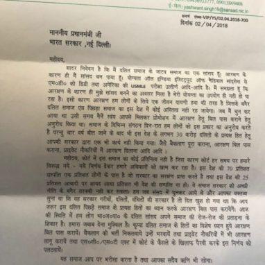 Yashwant-Singh-MP-Letter-Modi 1