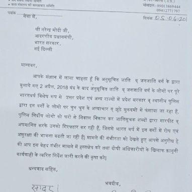 Ashok-Dohre-Letter-PM 2