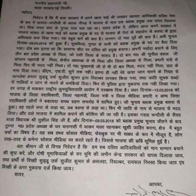 Chotelal-Kharwar-Letter-PM 3