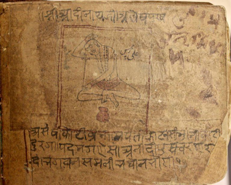 ویلکم کلیکشن، لندن میں رکھا ایک نایاب ناتھ مخطوطہ