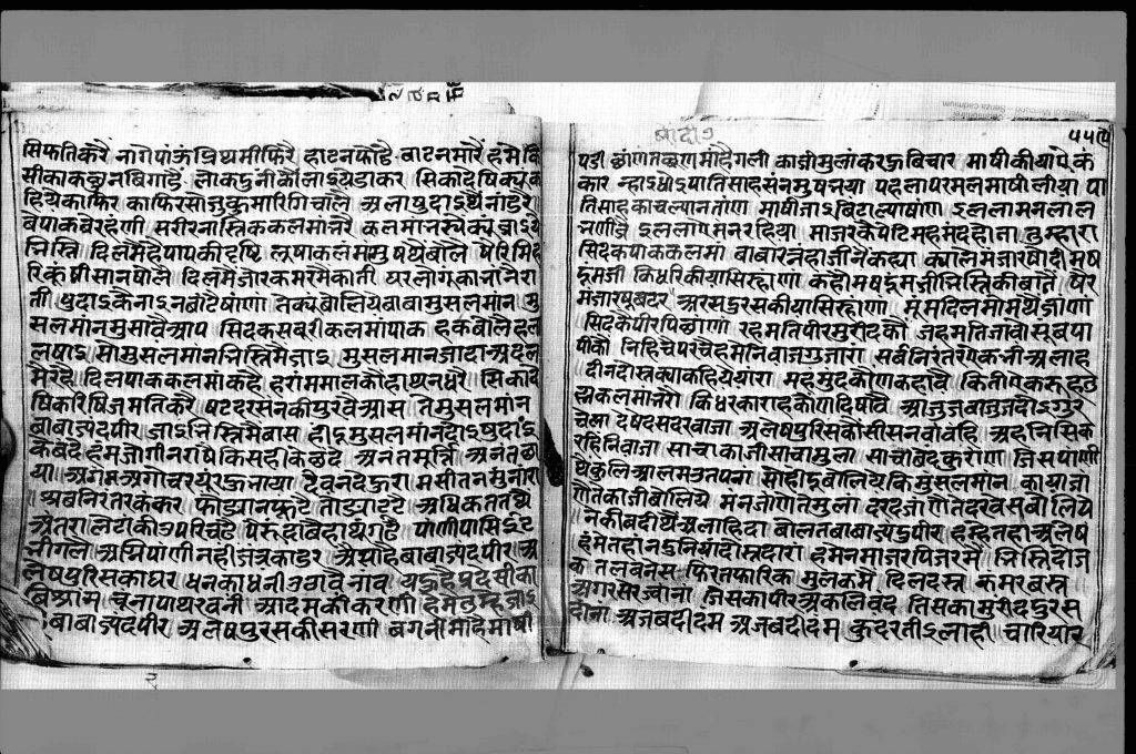 جئے پور کے شری سنجے شرما کےکتب خانہ اور تحقیقی ادارے میں رکھے مخطوطہ کی ایک کاپی