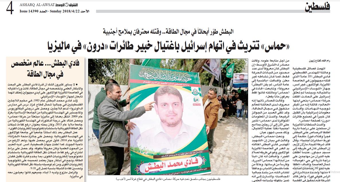 الشرق الاوسط : ملیشا میں فلسطینی انجینئر کے قتل کا الزام حماس نے اسرائیل پر لگایا