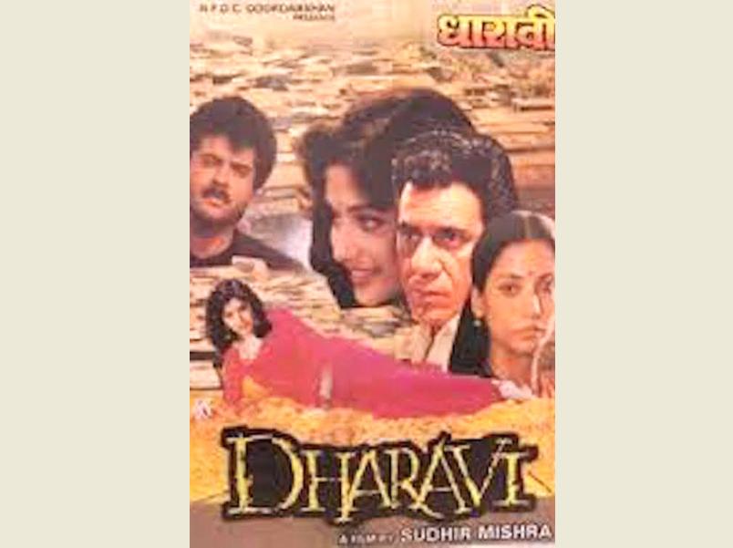 1991 میں آئی سدھیر مشرا کی فلم دھاراوی کو ہندی میں بہترین فلم کا نیشنل ایوارڈملا تھا۔ (فوٹوبشکریہ : وکیپیڈیا)