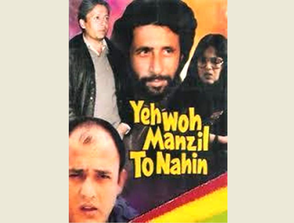 بطور ڈائریکٹر 1987 میں آئی سدھیر مشرا کی پہلی فلم ' یہ وہ منزل تو نہیں ' کے لئے ان کو نیشنل فلم ایوارڈ سے نوازا گیا تھا۔