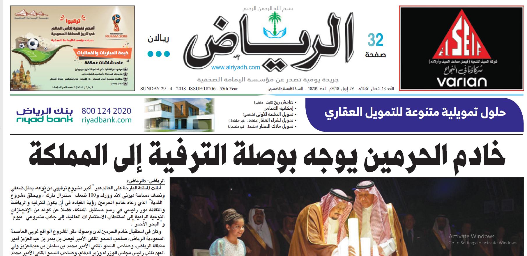 """الریاض : شاہ سلمان کے ہاتھوں """"القدیہ"""" انٹرٹینمنٹ پارک کا سنگ بنیاد"""