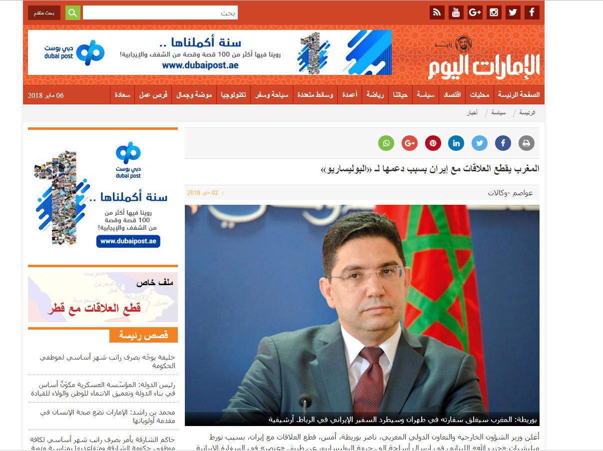 """الامارات الیوم : """"بولیساریو"""" نامی پارٹی کوسپورٹ کرنے کی وجہ سے مراکش نے ایران سے سفارتی تعلقات منقطع کرنے کا اعلان کیا ۔"""