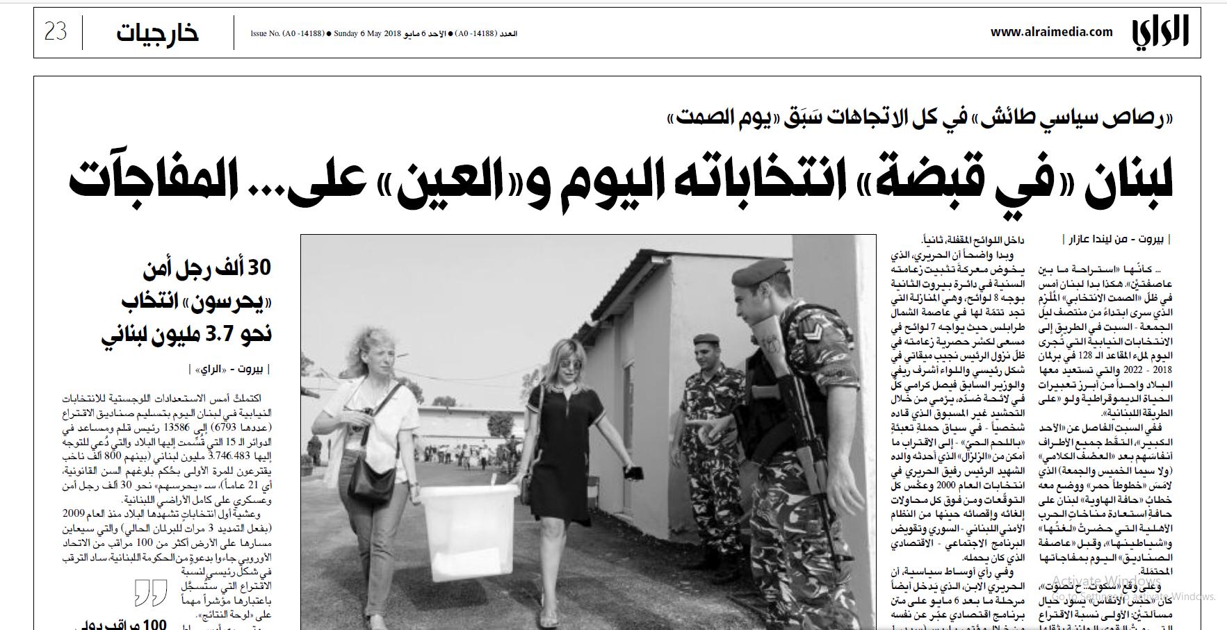 الرای : لبنان میں الیکشن آج