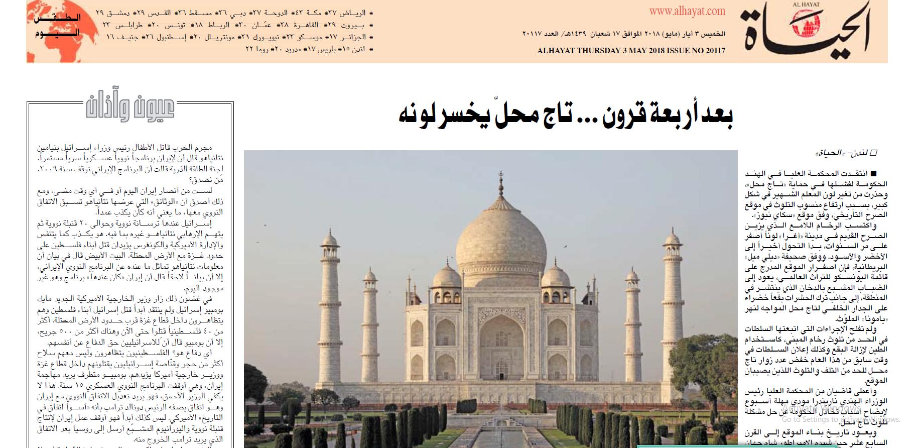 الحیاۃ : چار صدیوں بعد تاج محل کی چمک پھیکی پڑرہی ہے