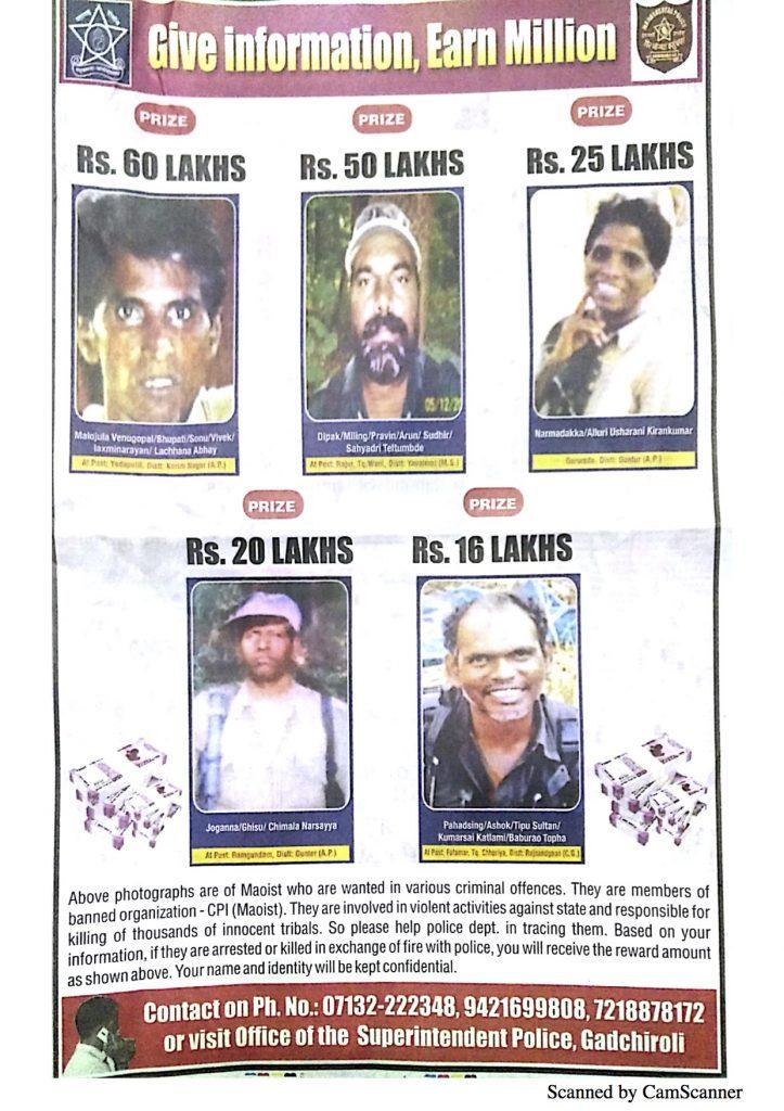 انگریزی روزنامے میں پولیس کے ذریعے دیا گیا انعامی اشتہار