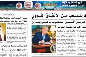 اخبار الخلیج : امریکہ کے ایران نیوکلیر معاہدہ سے علاحدگی اور ایران پر پہلے سے زیادہ سخت پابندیاں عائد