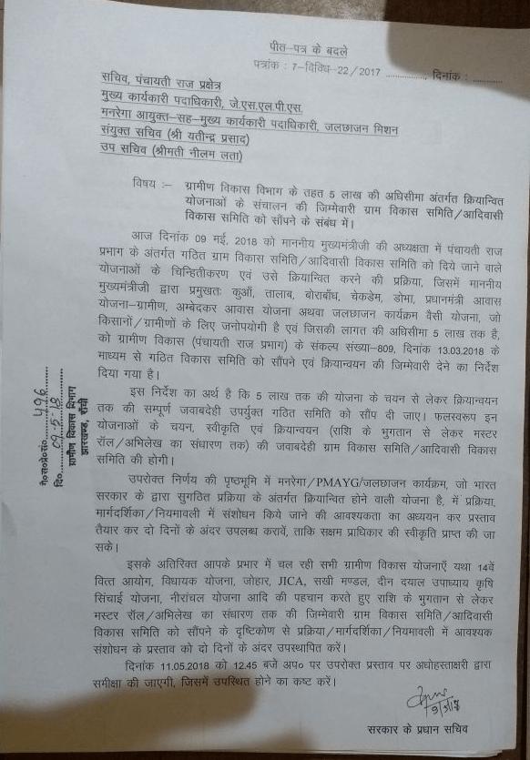 دیہی ترقی محکمہ کے سکریٹری کا منریگا اور 14 ویں مالی کمیشن کی سفارش میں ترمیم کے لئے خط