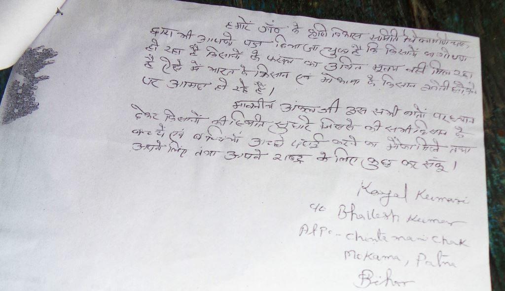 مکامہ کی ایک طالبہ کے ذریعے وزیر اعظم نریندر مودی کے نام لکھا گیا خط۔ اس خط میں طالبہ نے بتایا تھا کہ کیسے اس کے کسان باپ کی دال نہیں بکنے کی وجہ سے اس کی پڑھائی متاثر ہو رہی ہے۔ (فوٹو : امیش کمار رائے / دی وائر)