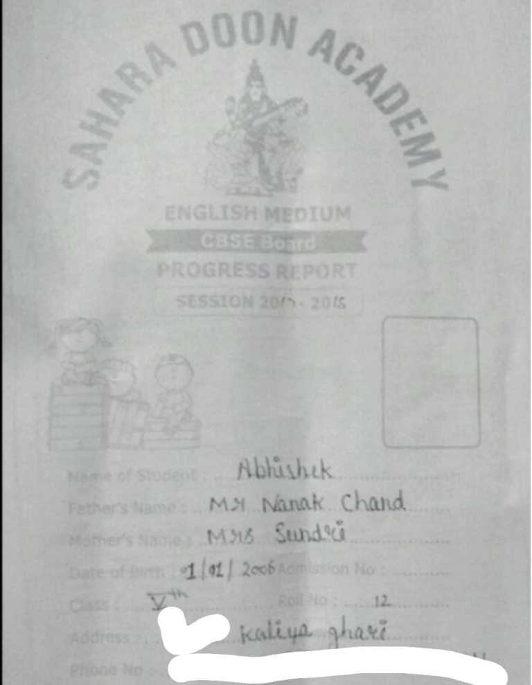 ابھیشیک کے اسکول کا تصدیق نامہ (فوٹو : دی وائر)
