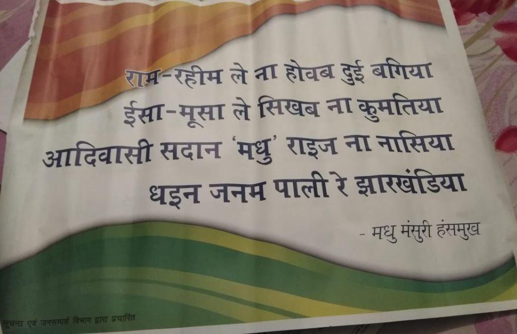 MadhuMasuri_Jharkhand