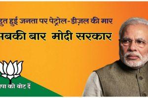 Modi-Petrol-Ad
