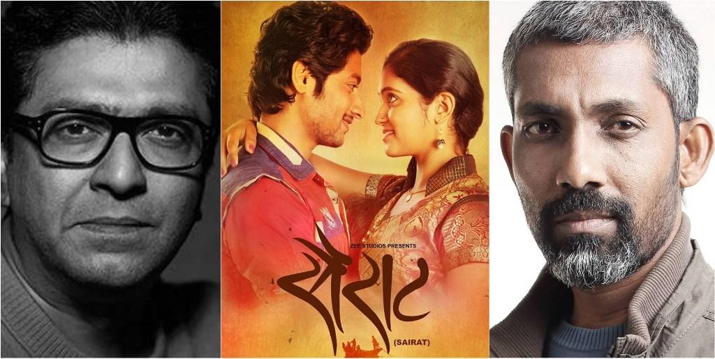 مہاراشٹر نو نرمان سینا چیف راج ٹھاکرے، فلم سیراٹ کے پوسٹر میں آکاش ٹھوسر اور رنکو راج گرو اور ہدایت کار ناگ راج منجولے۔ (فوٹو بشکریہ : فیس بک)