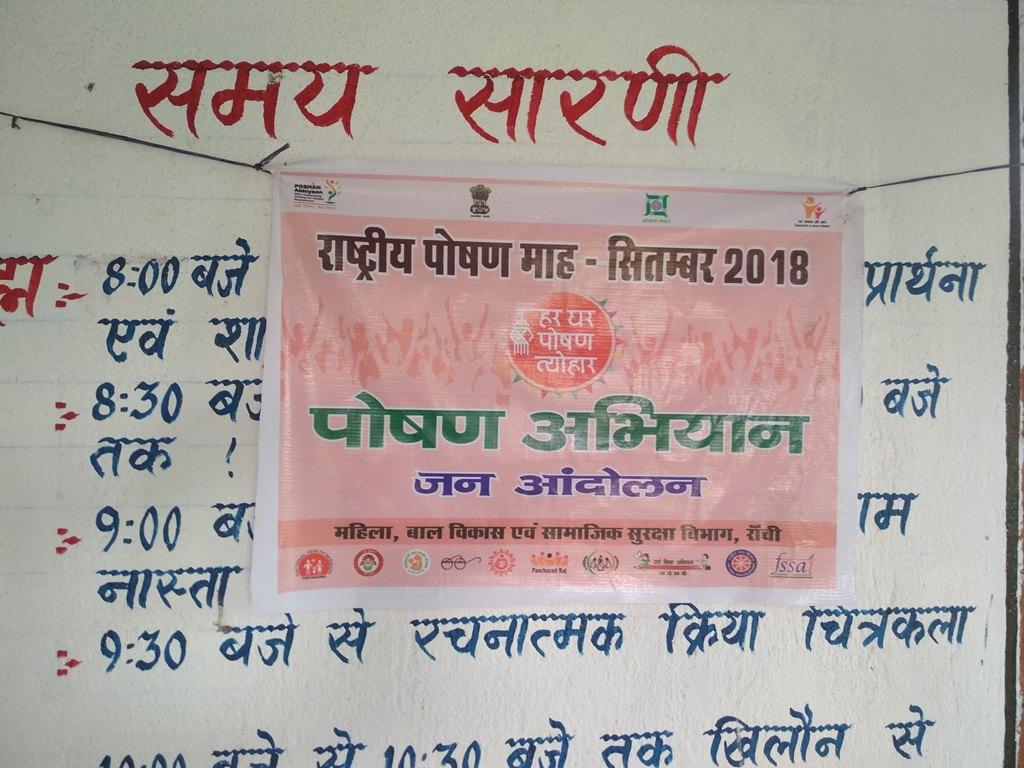 آنگن باڑ ی مراکز میں بھیجے گئے غذائیت کے مہینے کا پوسٹر۔(فوٹو : نیرج سنہا /دی وائر)