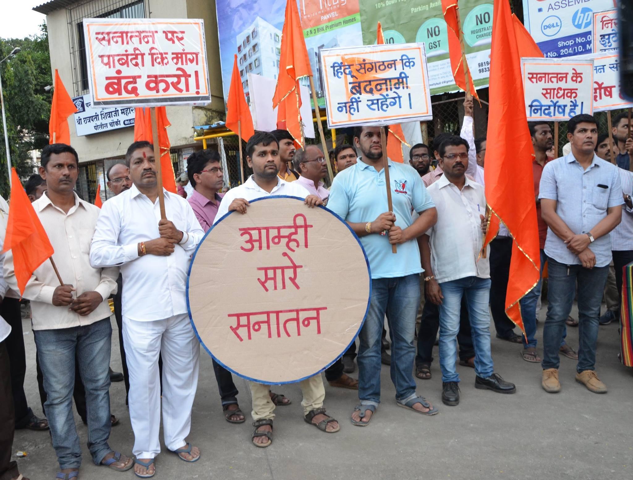 سناتن سنستھا پر پابندی کی مانگ کے خلاف مظاہرہ (فوٹو : فیس بک)