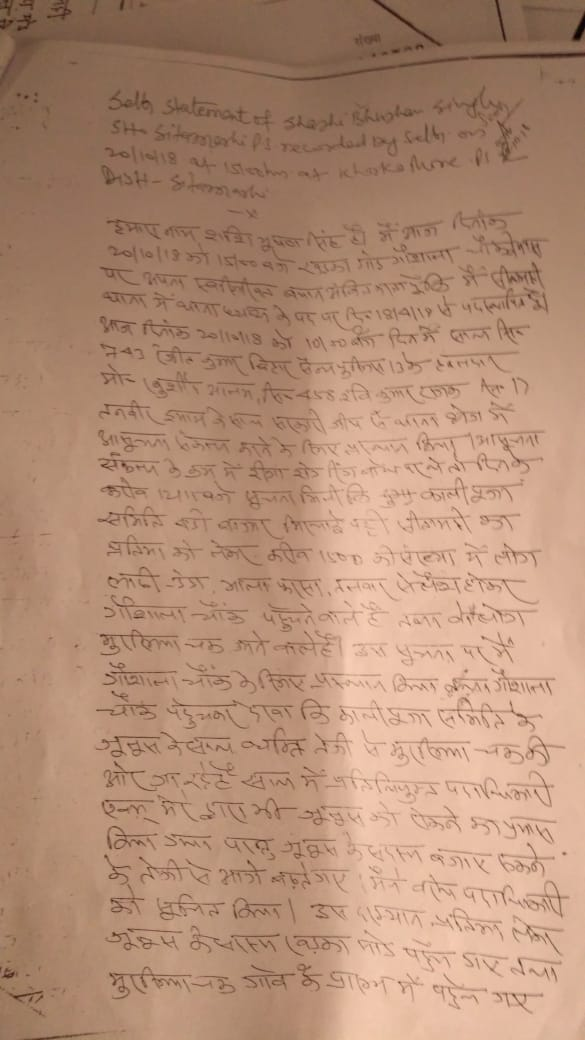 سیتامڑھی تھانہ انچارج ششی بھوشن سنگھ کے ذریعے لکھی گئی رپورٹ۔ (پیج 1، اس میں انہوں نے لکھا ہے کہ مورتی کے ساتھ قریب 1500 لوگ تھے اور ان لوگوں کے ہاتھوں میں دھاردار ہتھیار تھے)۔