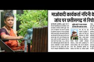 پروفیسر نندنی سندر اور نئی دنیا کے رائے پور ایڈیشن میں28 نومبر کو شائع خبر