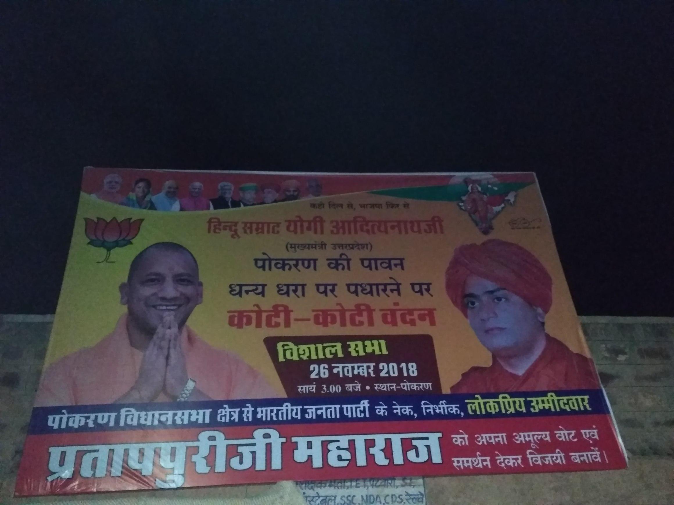 پوکھرن میں یوگی آدتیہ ناتھ کے جلسہ سے متعلق بی جے پی کی طرف سے لگایا گیا پوسٹر(فوٹو : مادھو شرما /دی وائر)