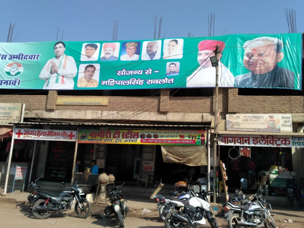 پوکھرن میں کانگریس کے انتخابی تشہیر سے متعلق پوسٹر۔ (فوٹو : مادھو شرما/دی وائر)