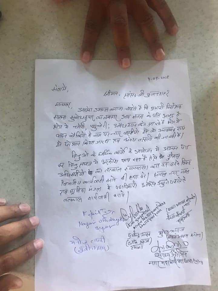 سُبودھ کمار سنگھ سے مقامی بی جے پی رہنماؤں کی ناراضگی سے متعلق خط سوشل میڈیا پر وائرل ہوا ہے۔ (فوٹو بشکریہ : فیس بک)