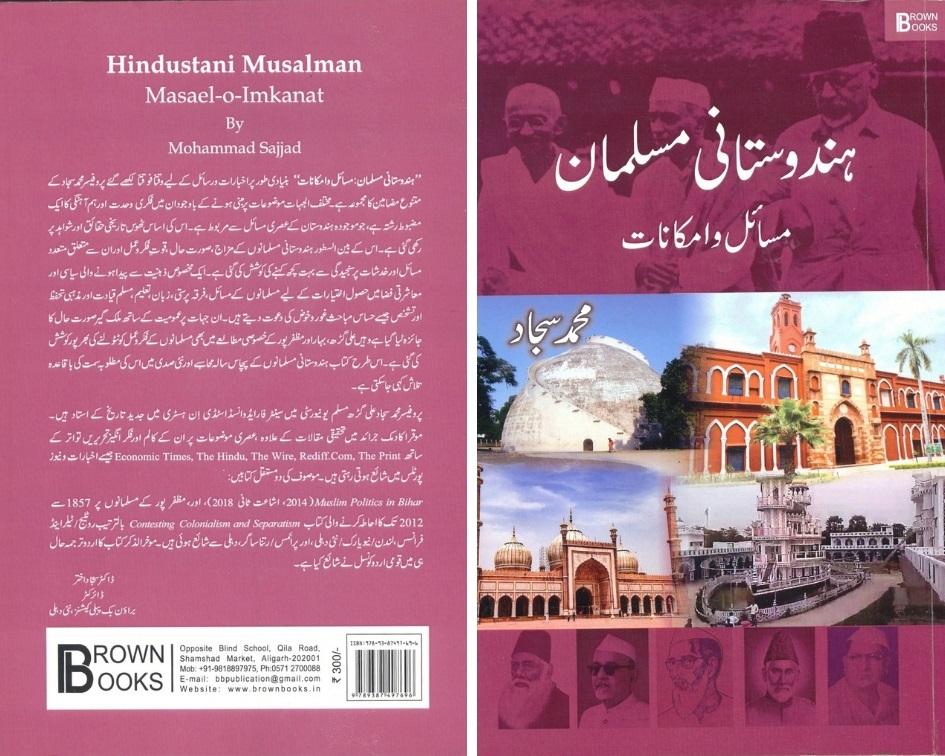 Hindustani_Musalman_Book