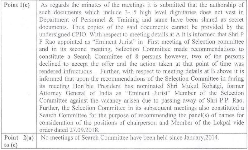 سلیکشن کمیٹی کی میٹنگ کا منٹس دینے سے حکومت نے کیا منع ۔