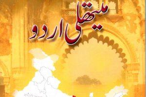 Maithli Urdu