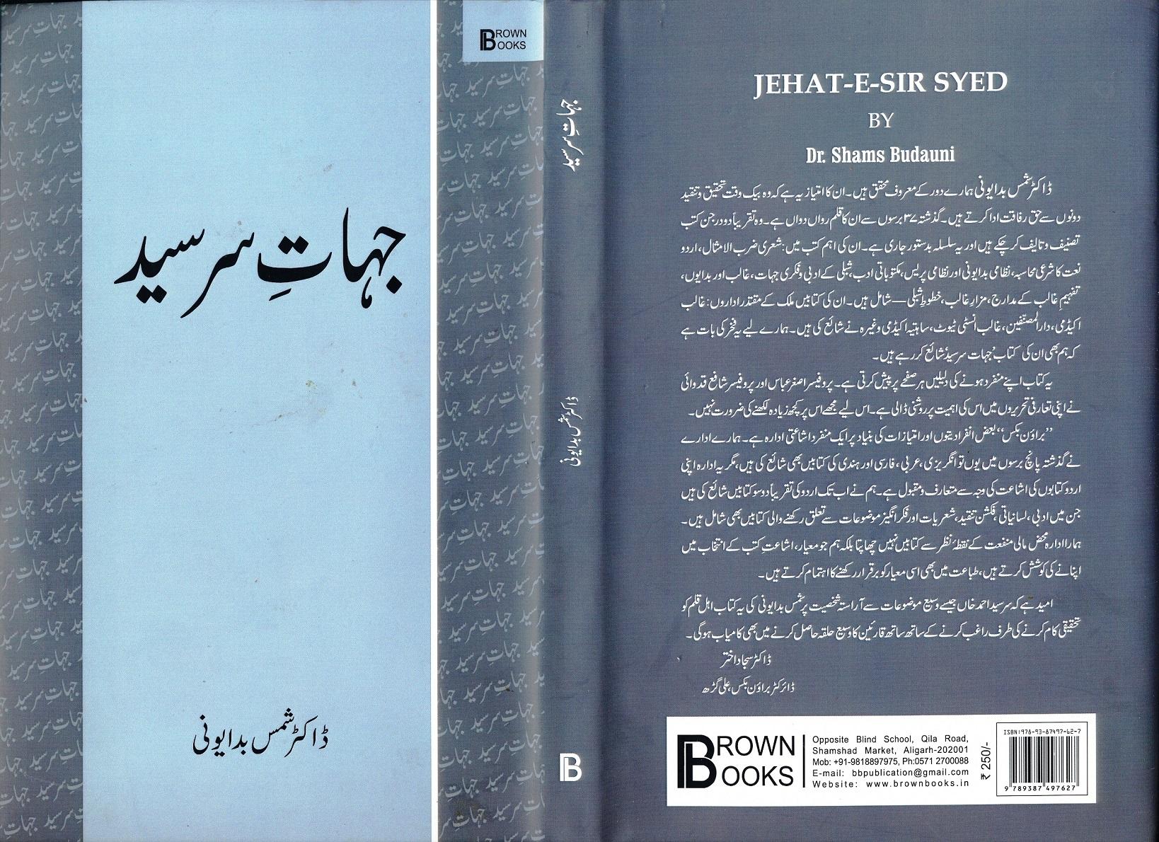 Jihat-e-Sir Syed