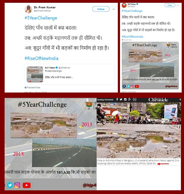 BJPBihar_FakeNews