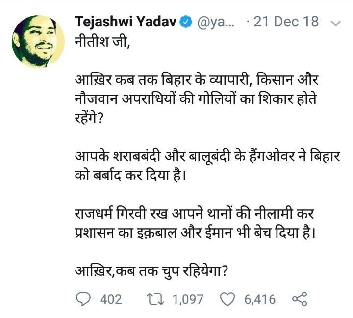 Crime-Bihar-TejashwiTweet
