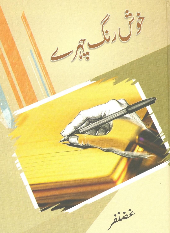 Khush Rang Chehre (1)