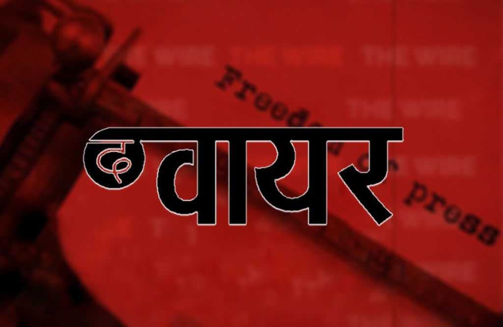 The-Wire-Hindi